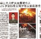 """靖江火灾:南京3名消防战士冒死""""逆行""""关油罐阀门"""