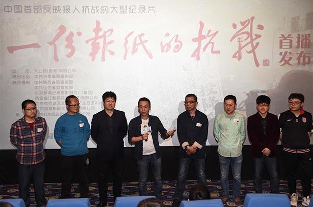 中国首部报人抗战题材纪录片《一份报纸的抗战》即将首播