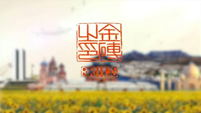 新华社推出重磅微视频《金砖之印》